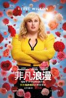 Isn't It Romantic - Hong Kong Movie Poster (xs thumbnail)