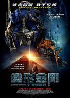 Transformers: Revenge of the Fallen - Hong Kong Movie Poster (xs thumbnail)