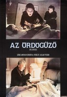 The Exorcist - Hungarian Re-release movie poster (xs thumbnail)