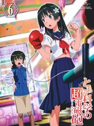 """To aru kagaku no rêrugan"" - Japanese DVD movie cover (xs thumbnail)"