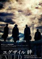 Fong juk - Japanese Movie Poster (xs thumbnail)