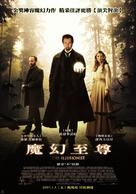 The Illusionist - Taiwanese Movie Poster (xs thumbnail)