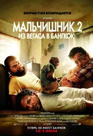 The Hangover Part II - Russian Movie Poster (xs thumbnail)