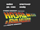 Back to the Future - Russian Logo (xs thumbnail)