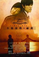 Secret - Chinese Movie Poster (xs thumbnail)