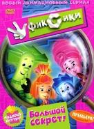 """Fiksiki"" - Russian DVD movie cover (xs thumbnail)"