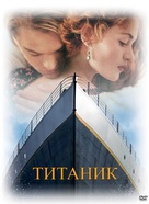Titanic - Russian DVD movie cover (xs thumbnail)