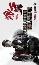 Long nga - Chinese Movie Poster (xs thumbnail)