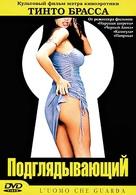 L'uomo che guarda - Russian Movie Cover (xs thumbnail)