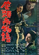 Zatôichi monogatari - Japanese Movie Poster (xs thumbnail)