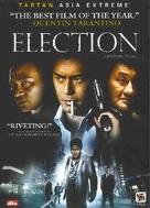 Hak se wui - DVD cover (xs thumbnail)