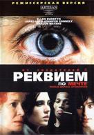 Requiem for a Dream - Russian poster (xs thumbnail)