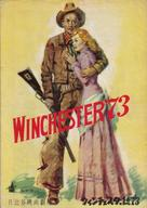 Winchester '73 - Japanese DVD cover (xs thumbnail)