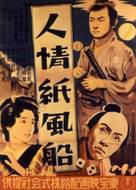 Ninjo kami fusen - Japanese Movie Poster (xs thumbnail)