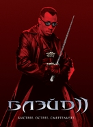 Blade 2 - Russian Movie Poster (xs thumbnail)