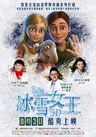 Snezhnaya koroleva - Chinese Movie Poster (xs thumbnail)
