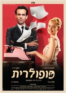 Populaire - Israeli Movie Poster (xs thumbnail)
