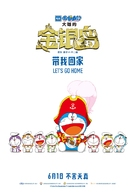 Doraemon Nobita no Takarajima - Chinese Movie Poster (xs thumbnail)