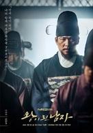 """Wang-i doin nam-ja"" - South Korean Movie Poster (xs thumbnail)"