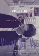 Vivre sa vie: Film en douze tableaux - South Korean Re-release movie poster (xs thumbnail)