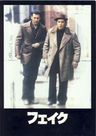 Donnie Brasco - Japanese Movie Cover (xs thumbnail)