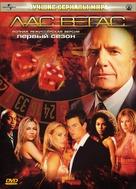 """Las Vegas"" - Russian DVD movie cover (xs thumbnail)"