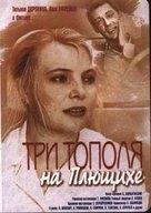 Tri topolya na Plyushchikhe - Russian DVD cover (xs thumbnail)