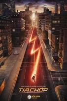 """The Flash"" - Vietnamese Movie Poster (xs thumbnail)"