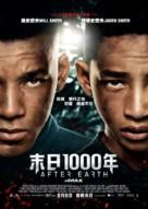 After Earth - Hong Kong Movie Poster (xs thumbnail)