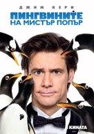 Mr. Popper's Penguins - Bulgarian Movie Poster (xs thumbnail)