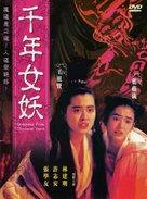 Chin nin lui yiu - Hong Kong DVD movie cover (xs thumbnail)