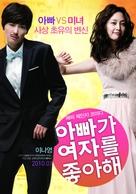 A-bba-ga yeo-ja-deul jong-a-hae - South Korean Teaser movie poster (xs thumbnail)