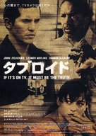 Cronicas - Japanese Movie Poster (xs thumbnail)