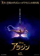 Aladdin - Japanese Movie Poster (xs thumbnail)