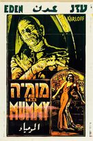 The Mummy - Israeli Movie Poster (xs thumbnail)