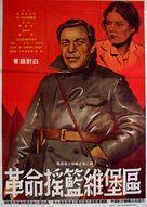 Vyborgskaya storona - Chinese Movie Poster (xs thumbnail)