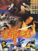 Dung che sai duk - Hong Kong Movie Poster (xs thumbnail)