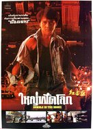 Hung fan kui - Thai Movie Poster (xs thumbnail)