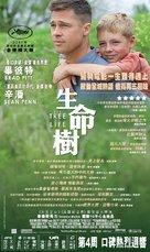 The Tree of Life - Hong Kong Movie Poster (xs thumbnail)