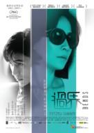 Bends - Hong Kong Movie Poster (xs thumbnail)