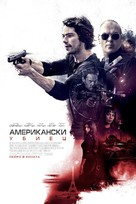 American Assassin - Bulgarian Movie Poster (xs thumbnail)