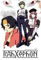"""""""RahXephon"""" - DVD cover (xs thumbnail)"""