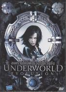 Underworld: Evolution - Thai DVD cover (xs thumbnail)