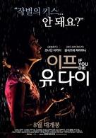 Si tu meurs, je te tue - South Korean Movie Poster (xs thumbnail)