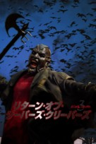 Jeepers Creepers 3 - Japanese Movie Cover (xs thumbnail)