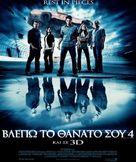 The Final Destination - Greek Movie Poster (xs thumbnail)
