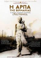 Biruma no tategoto - Greek Movie Poster (xs thumbnail)
