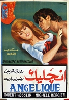 Angélique, marquise des anges - Egyptian Movie Poster (xs thumbnail)
