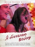 La guerre est déclarée - Russian Movie Poster (xs thumbnail)