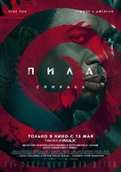 Spiral: From the Book of Saw - Russian Movie Poster (xs thumbnail)